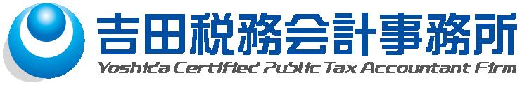吉田税務会計事務所